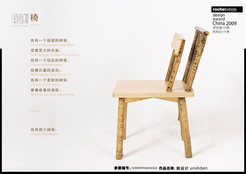 卧室家具设计《家具设计展板《国外创意家具设计