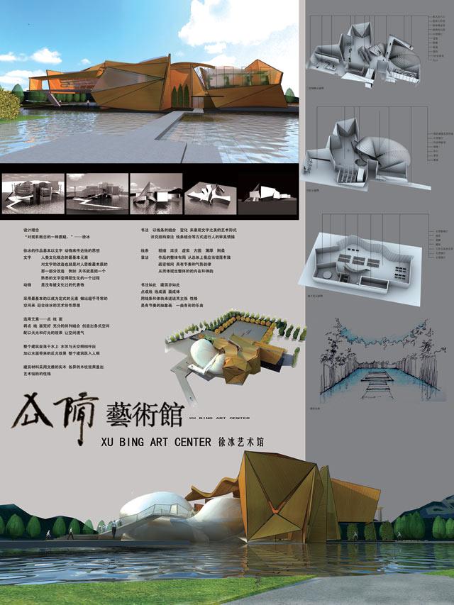 在这里感谢美国室内设计中文网提供的这个平台,让学生的作品