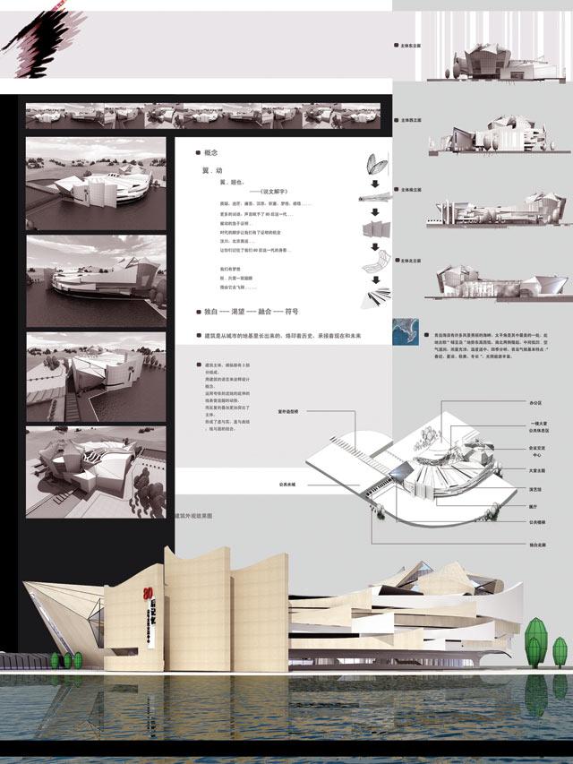 手绘建筑设计作品排版