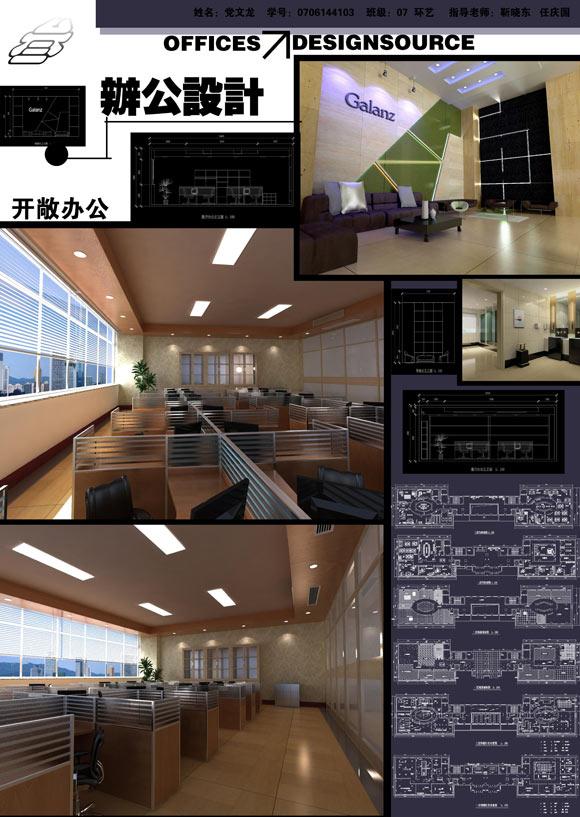内蒙古科技大学06~07届环艺设计同学们的设计作品,内容包括展示设计