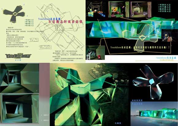 07环艺设计作品展