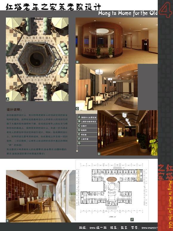 红塔老年之家养老院设计图片
