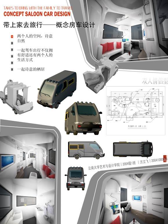 带上家去旅行— 概念房车设计 作    者:          方立飞 指导教师