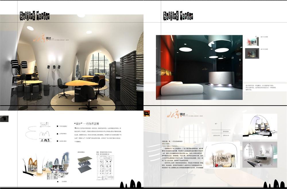 课题设计:北京现代广告公司办公室设计