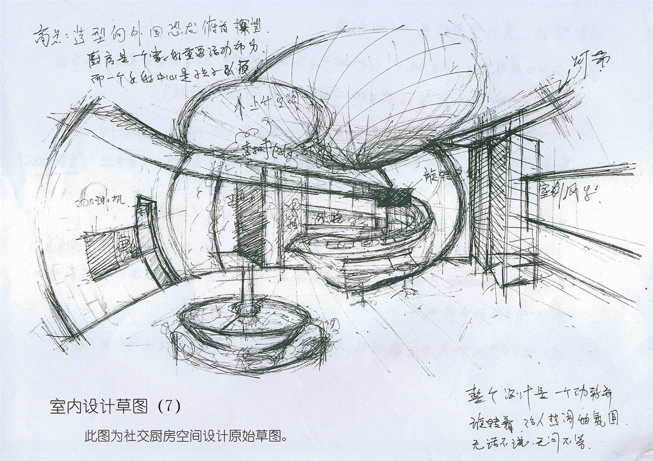 产品设计手绘图线稿冰箱