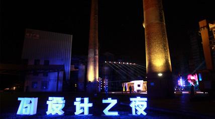 地点:751dpark北京时尚设计广场