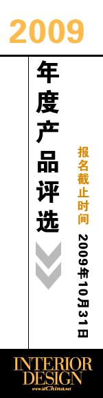 中国室内设计师年度封面人物全面启动