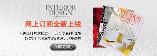 美国室内设计中文网网上订阅全新上线!