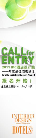2011年第六届IDC酒店设计奖作品征集报名