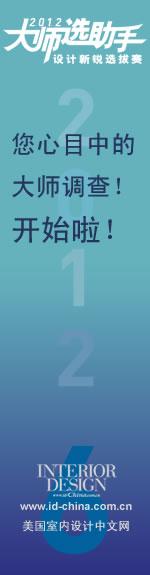 2012第六届大师选助手,您心目中的大师调查开始啦!!
