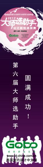 2012第6届大师选助手圆满成功!