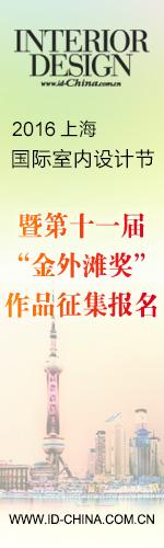 """2016 上海国际室内设计节暨第十一届""""金外滩奖""""作品征集报名"""