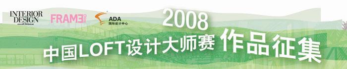 2008中国LOFT设计大师赛作品征集