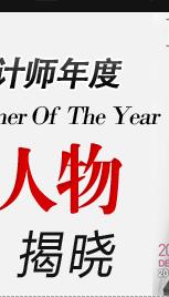 2013-2014中国室内设计师年度封面人物