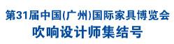 第31届中国(广州)国际家具博览会