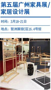 第五届广州家具展/家居设计展