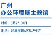 广州办公环境展主题馆