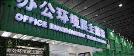 办公环境展主题馆