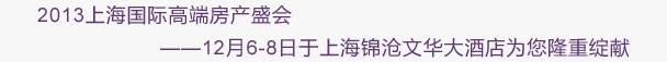 2013上海国际高端房产盛会 ——12月6-8日于上海锦沧文华大酒店为您隆重绽献
