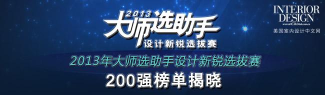 2013年大师选助手设计新锐选拔赛--200强榜单揭晓
