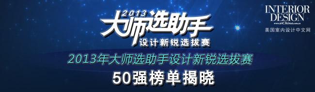 2013年大师选助手设计新锐选拔赛--50强榜单揭晓