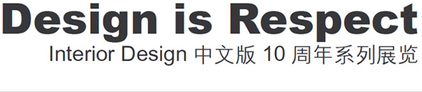 Interior Design 中文版10周年系列展览