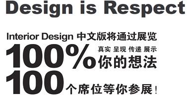 Interior Design 中文版展览
