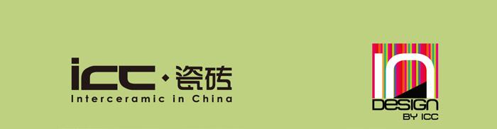 ICC·瓷砖 赏新悦木--体验自然生活