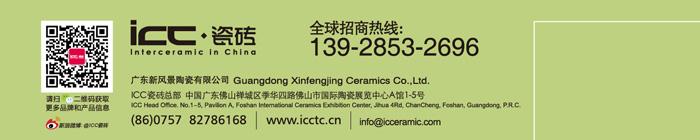 icc·瓷砖 全球招商热线