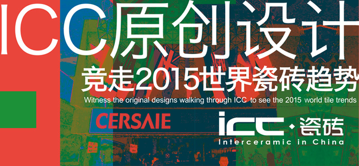 ICC·瓷砖原创设计