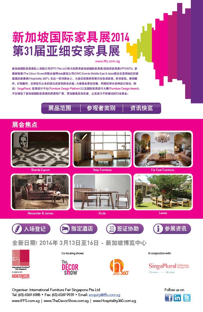 新加坡国际家具展(IFFS)/ 亚细安家具展(AFS)在新加坡会展中心举行