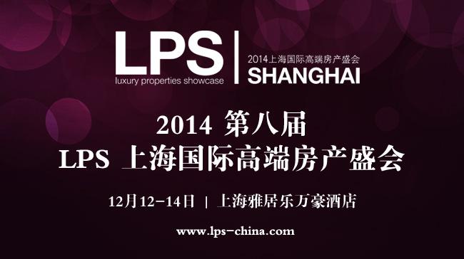 2014第八届LPS上海国际高端房产盛会
