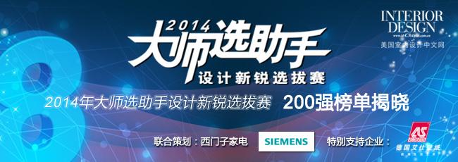 2014年大师选助手设计新锐选拔赛--200强榜单揭晓