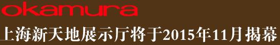 Okamura上海新天地展示厅将于2015年11月揭幕