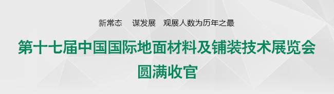 第十七届中国国际地面材料及铺装技术展览会圆满收官