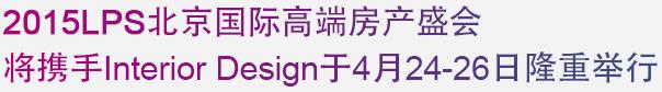 2015LPS北京国际高端房产盛会4月隆重举行