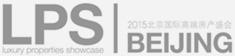2015LPS北京国际高端房产盛会