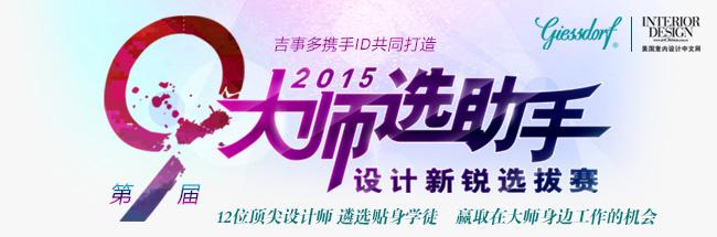 2015年大师选助手设计新锐选拔赛