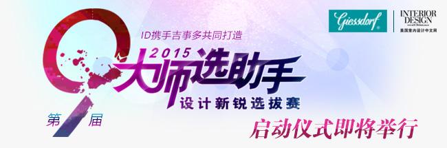2015年第九届大师选助手设计新锐选拔赛启动仪式即将举行