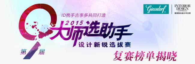 2015大师选助手--复赛榜单揭晓