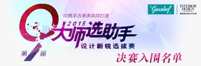 2015大师选助手--决赛入围榜单