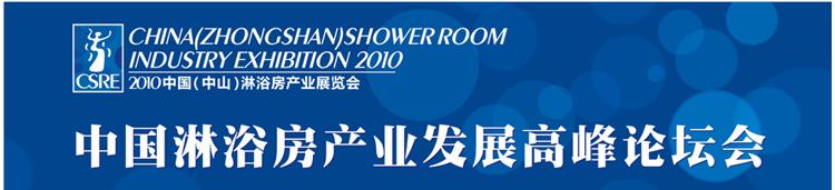 2010中国(中山)淋浴房产业发展高峰论坛