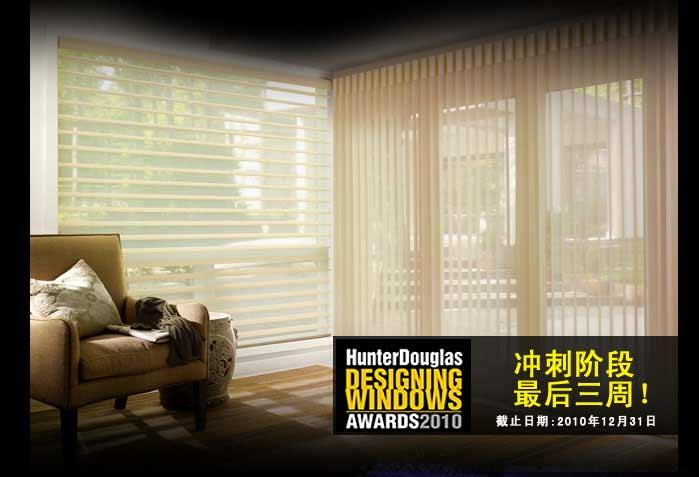 Hunter Douglas Designing Windows Awards