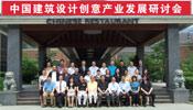 中国建筑设计创意产业发展研讨会在杭州圆满成功