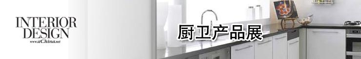 产品专题之厨卫产品展